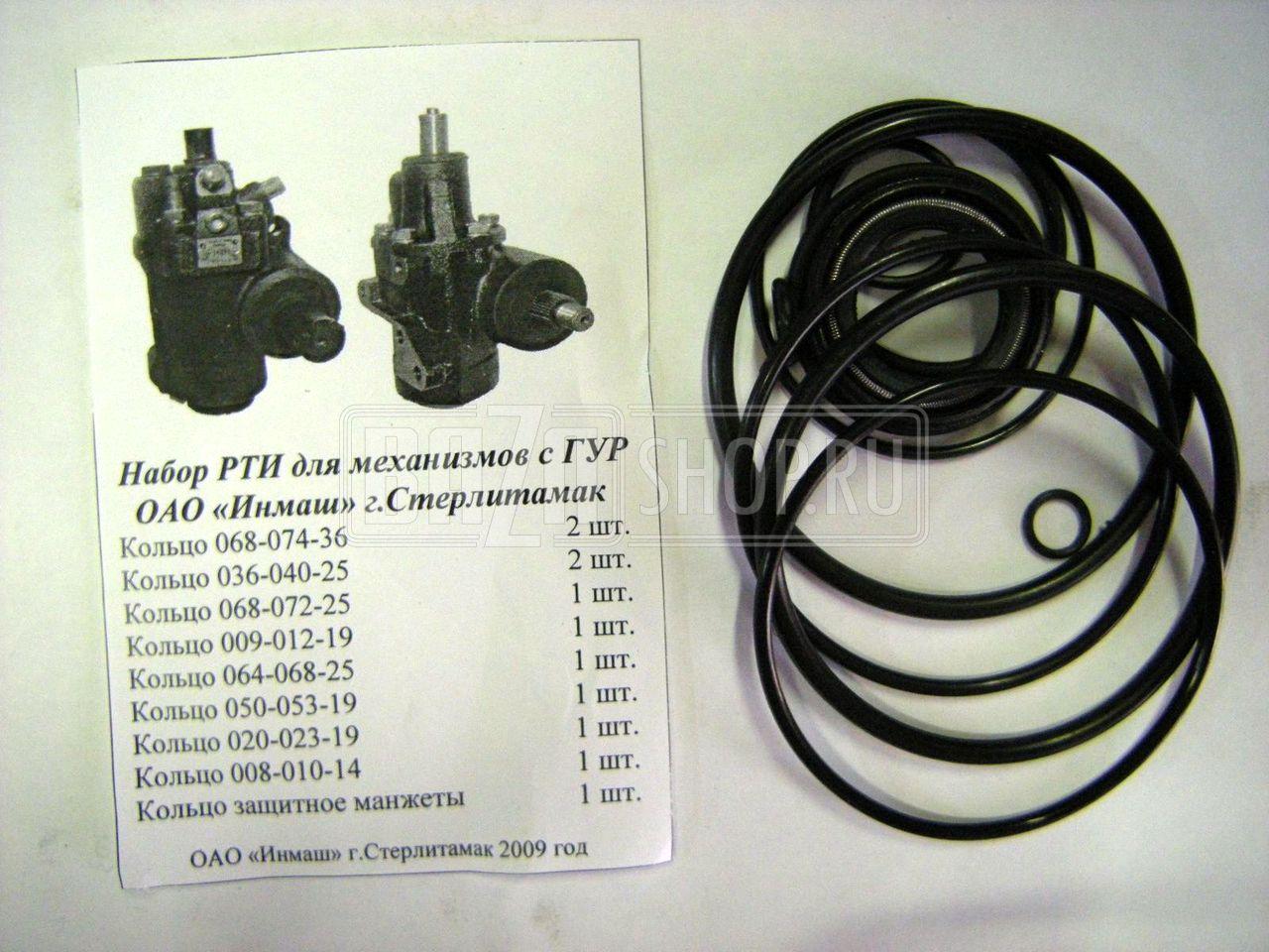 Ремкомплект гидроусилителя руля (ГУРа) УАЗ (Стерлитамак) ** - купить в Грозном